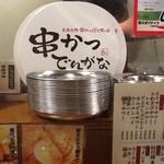 Kushikatsudengana - 2012/10