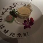 広東名菜 赤坂璃宮 - デザート