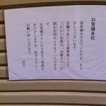 15143488 - 2012年 特殊事情による張り紙
