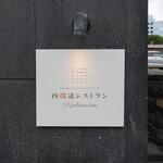 四間道レストランMATSUURA - 国際センター駅の一番東の出口から地上に出て二本目を左に行った先