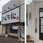 麺屋くろ松 - 麺屋くろ松(愛知県安城市)食彩品館.jp撮影
