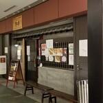 151468807 - TOKIOAさん地下1階にある「お好み焼き きじ 丸の内店」さん                       2005年創業の株式会社TOKIさんが運営されており、同じく2005年に開店                       オーナーは大阪の「きじ」さんで約10年修行した戸田亘氏