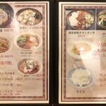 陳四海楼 - メニュー表