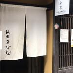 151476861 - 祇園きなな 本店