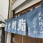 天史朗寿司 - 暖簾 作家の西村京太郎さんがご贔屓にされているようでこの暖簾にもお名前が刻まれています。