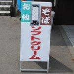 1515383 - ソフトクリーム販売所の立て看板です。