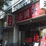 15151009 - 201210 小洞天 店頭.jpg
