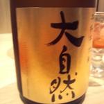 15152959 - 飲みきり焼酎 (表のラベル)