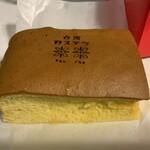 千成屋珈琲 - 台湾カステラ700円