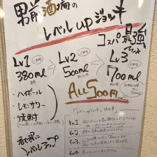 コスパ最強!レベルアップジョッキ!ALL500円