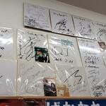 いっちゃん - 有名人のサインがいっぱい