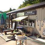 山の駅食堂 -