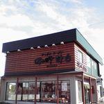 味の時計台 - 味の時計台 苫小牧柳町店