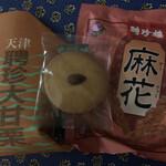 聘珍茶寮 SARIO -
