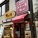レストラン せんごく - 創業昭和四十五年ステーキせんごく