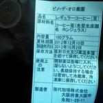 15156380 - 100g 1575円(2012年10月大阪伊勢丹にて購入)