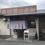 紫川ラーメン - 外観
