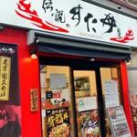 名物すた丼の店 - 店内 入口