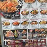 名物すた丼の店 - 入口 メニュー表
