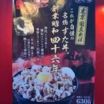 名物すた丼の店 - 入口 看板メニュー