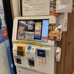 名物すた丼の店 - 券売機