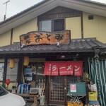 麺家おとみ - 【2021.5.18(火)】店舗の外観