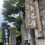 不動茶屋 - 入口付近