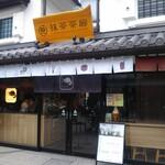 一○八抹茶茶廊 -