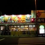 本まる寿司 - 峰寿司 県庁通り支店 2012年9月