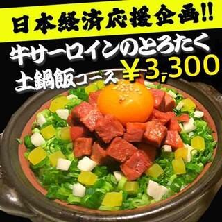 【日本を元気に】牛サーロインとろたく土鍋飯付コース3300円