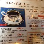 珈琲館 くすの樹 - コーヒーメニュー