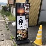 松江の台所 こ根っこや - シジミ館の2階に良さげな店