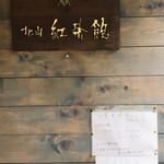 北山紅茶館 -