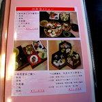 Jionshouja - お昼のメニュー