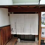 15161982 - 暖簾です。