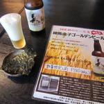 手打ち蕎麦 SOBAR UKOU  - 「練馬金子ゴールデンビール」