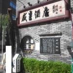 咸亨酒店 - 柳がトレードマーク