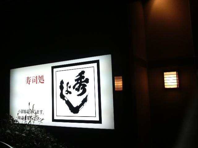 秀よし name=
