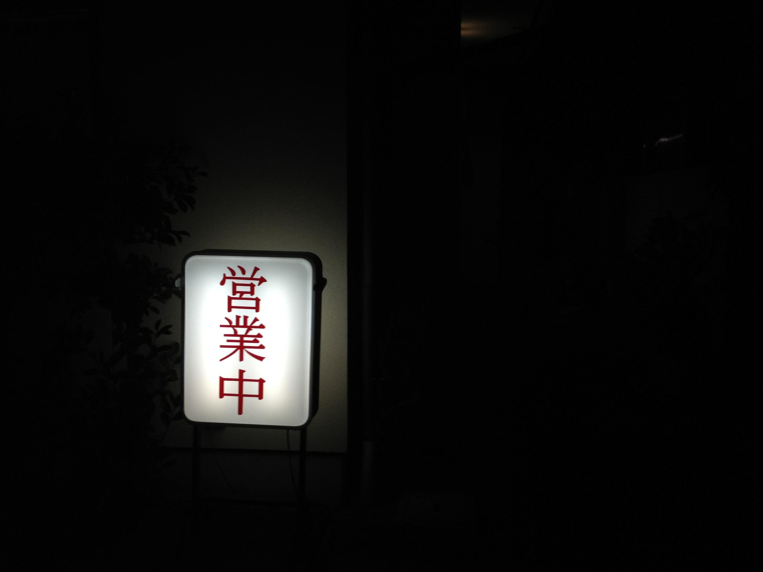 味のラーメン 銀華 name=