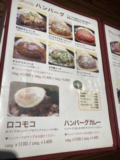 Grillマッシュ -