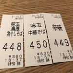 151626175 - 食券