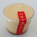 菓心 なかむら - 阿蘇の湯だまりプリン ¥200