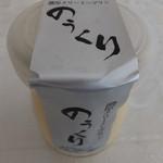 北海道プリン工房 ラ・プリエージュ - こだわり濃厚クリーミープリン 350円 【 2012年9月 】