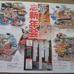 福山甲羅本店 - 新聞広告①(2012.10.04)