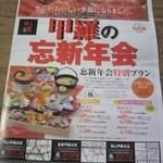 福山甲羅本店 - 新聞広告(2012.10.04)