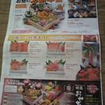 福山甲羅本店 - 新聞広告②(2012.10.04)