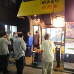 焼き鳥野島 - 店の前はニギヤカ