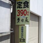 多田屋 - 学生は定食が390円から食べられる