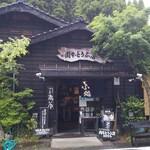 岡本とうふ店  -
