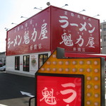 ラーメン魁力屋 - 独楽寿司の隣です